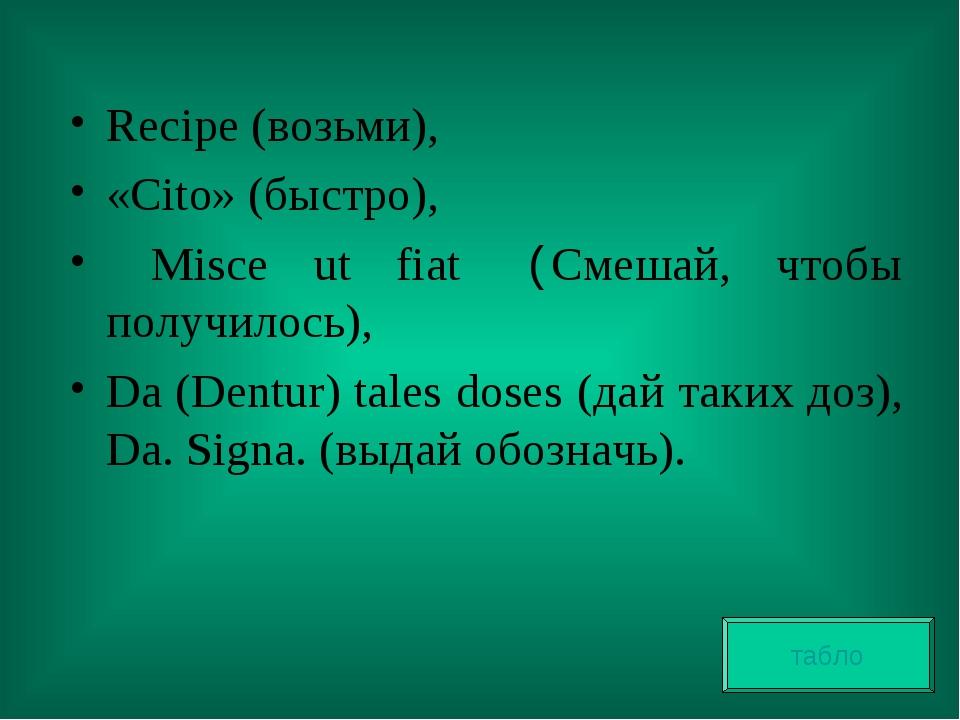 Recipe (возьми), «Cito» (быстро), Misce ut fiat (Смешай, чтобы получилось), D...