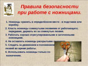 Правила безопасности при работе с ножницами. 1. Ножницы хранить в определённ