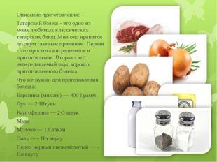 Описание приготовления: Татарский бэлеш - это одно из моих любимых классическ