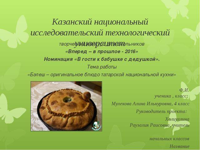 Казанский национальный исследовательский технологический университет творческ...