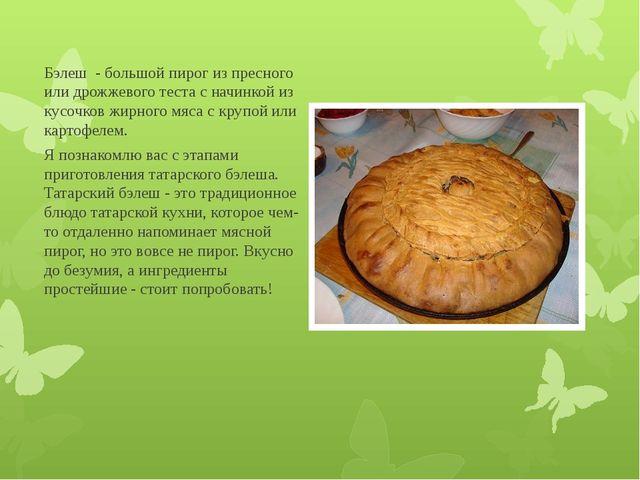 Бэлеш - большой пирог из пресного или дрожжевого теста с начинкой из кусочков...