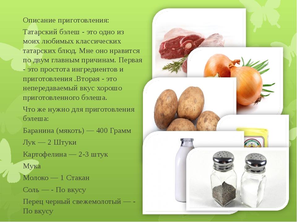 Описание приготовления: Татарский бэлеш - это одно из моих любимых классическ...