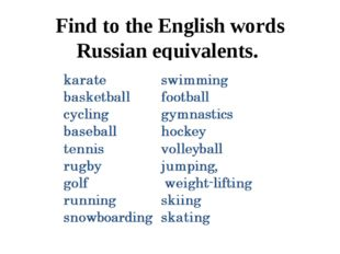 Find to the English words Russian equivalents.