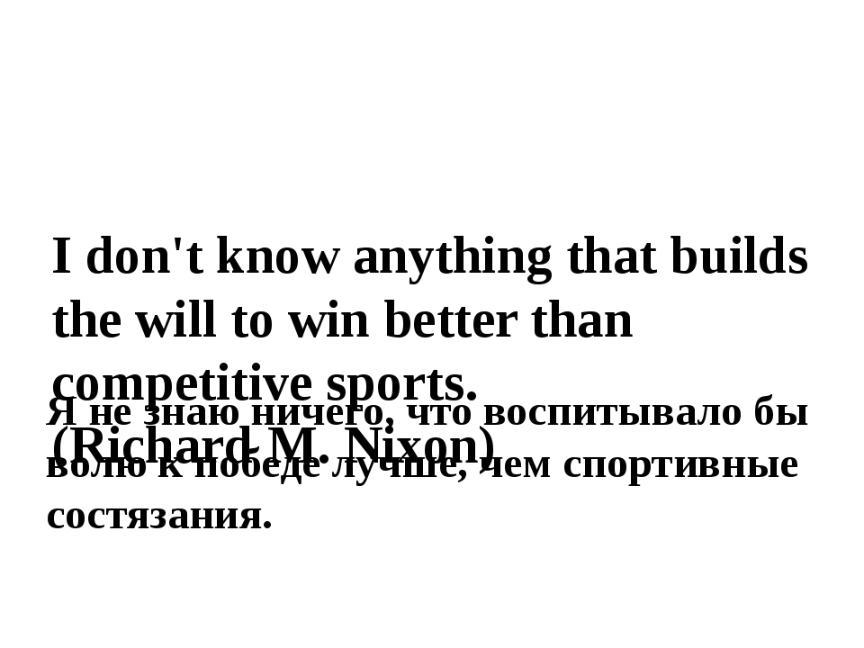 I don't know anything that builds the will to win better than competitive sp...