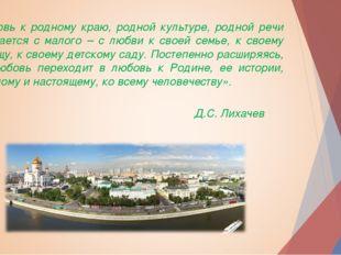 «Любовь к родному краю, родной культуре, родной речи начинается с малого – с