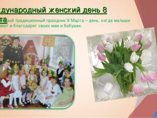 Международный женский день 8 Марта Замечательный традиционный праздник 8 Март