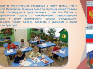 Воспитывается уважительное отношение к гербу, флагу, гимну Российской Федерац