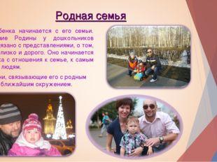 Родная семья Мир ребенка начинается с его семьи. Понимание Родины у дошкольни