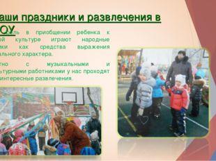 Наши праздники и развлечения в ДОУ Особую роль в приобщении ребенка к народно