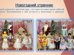 Новогодний утренник Новогодний утренник в детском саду – это одно из самых яр