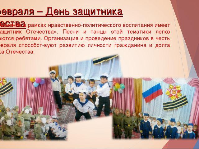 23 февраля – День защитника отечества Особое значение в рамках нравственно-по...