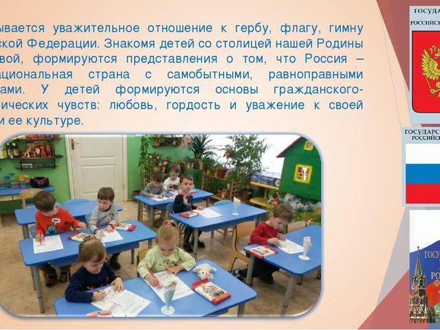 Воспитывается уважительное отношение к гербу, флагу, гимну Российской Федерац...