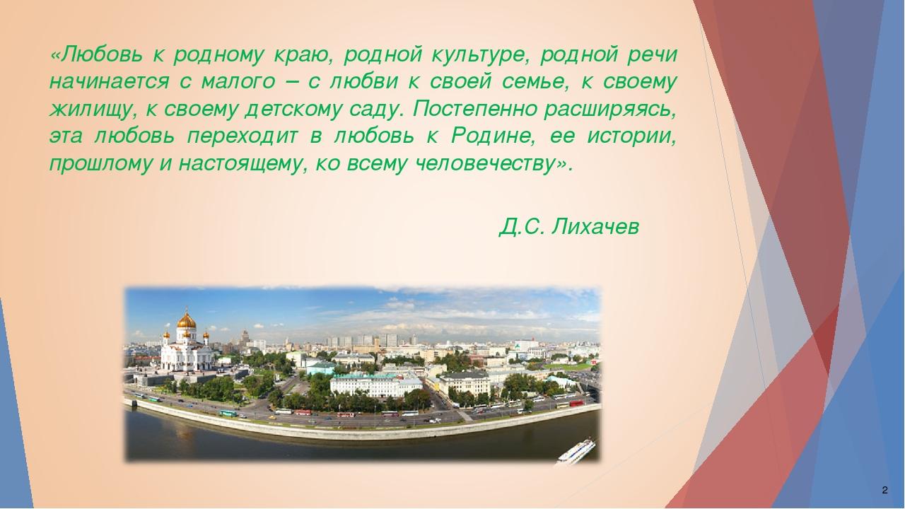 «Любовь к родному краю, родной культуре, родной речи начинается с малого – с...