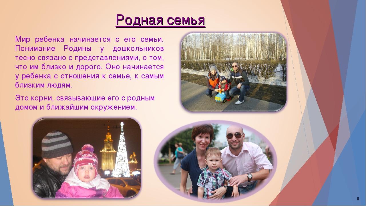 Родная семья Мир ребенка начинается с его семьи. Понимание Родины у дошкольни...