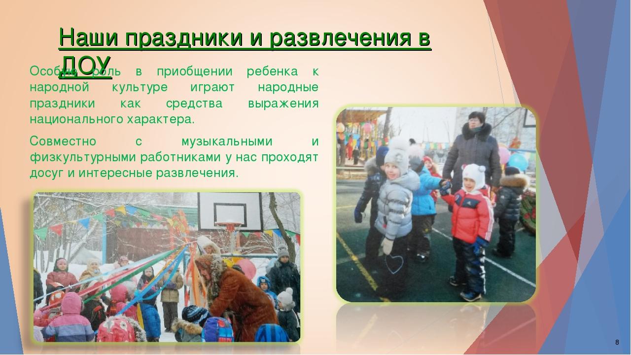 Наши праздники и развлечения в ДОУ Особую роль в приобщении ребенка к народно...