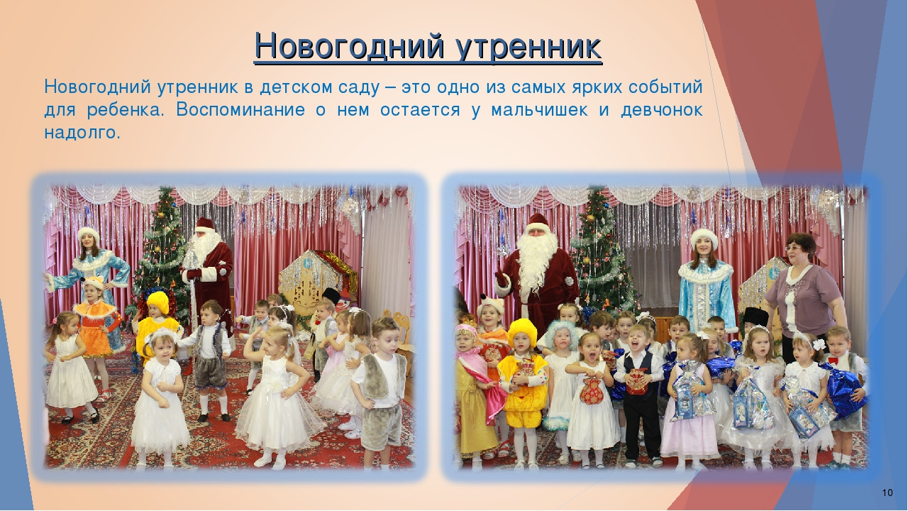 Новогодний утренник Новогодний утренник в детском саду – это одно из самых яр...