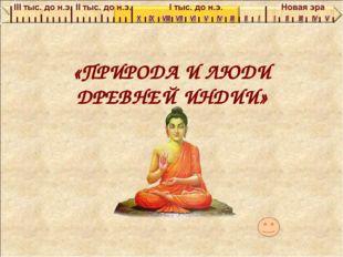 «ПРИРОДА И ЛЮДИ ДРЕВНЕЙ ИНДИИ» Адрес рисунка http://2.bp.blogspot.com/_DwqzFM