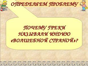 ОТКРЫВАЕМ НОВЫЕ ЗНАНИЯ 1. ГЕОГРАФИЧЕСКОЕ ПОЛОЖЕНИЕ 2. ДЖУНГЛИ И ИХ РОЛЬ В ЖИЗ