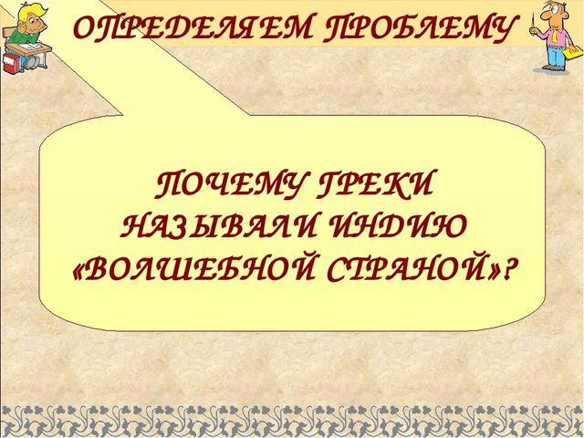 ОТКРЫВАЕМ НОВЫЕ ЗНАНИЯ 1. ГЕОГРАФИЧЕСКОЕ ПОЛОЖЕНИЕ 2. ДЖУНГЛИ И ИХ РОЛЬ В ЖИЗ...