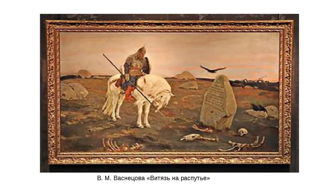 В. М. Васнецова «Витязь на распутье»