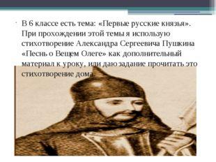 В 6 классе есть тема: «Первые русские князья». При прохождении этой темы я ис
