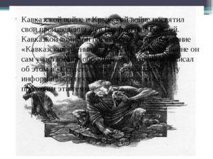 Кавказской войне и Крымской войне посвятил свои произведения Лев Николаевич Т