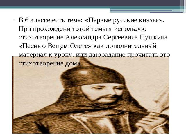 В 6 классе есть тема: «Первые русские князья». При прохождении этой темы я ис...