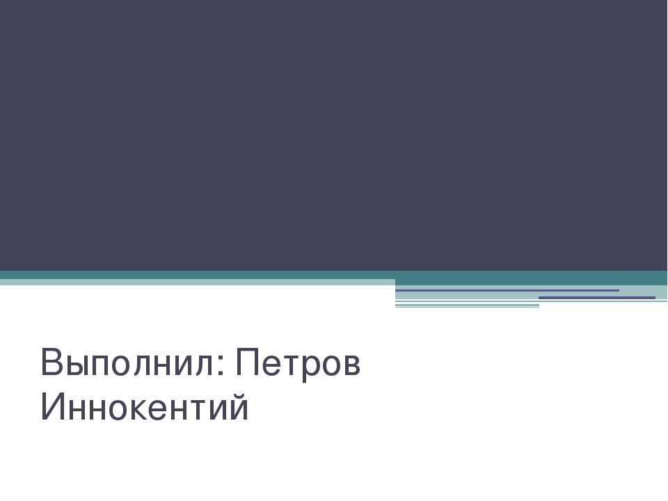Художественная литература на уроках истории Выполнил: Петров Иннокентий