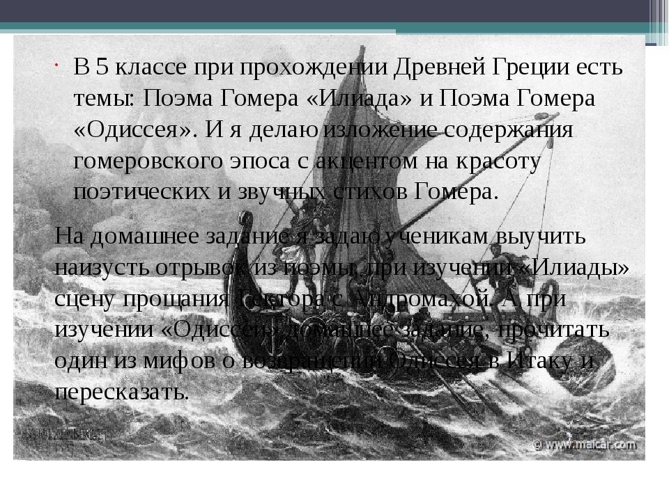 В 5 классе при прохождении Древней Греции есть темы: Поэма Гомера «Илиада» и...