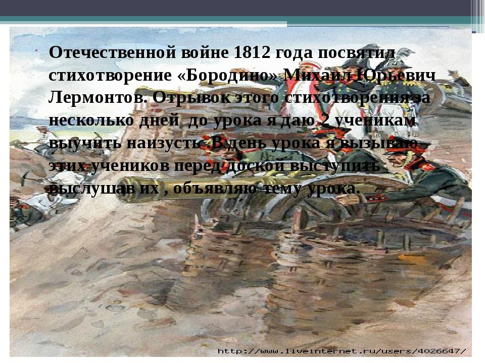 Отечественной войне 1812 года посвятил стихотворение «Бородино» Михаил Юрьеви...