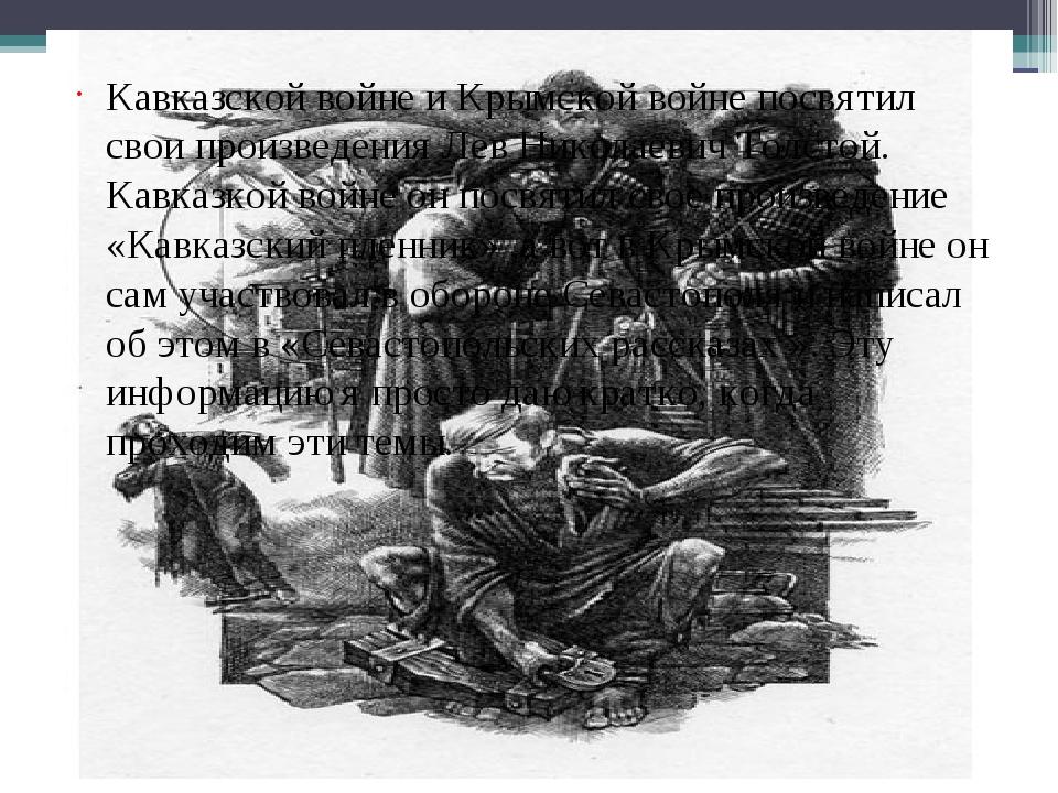 Кавказской войне и Крымской войне посвятил свои произведения Лев Николаевич Т...