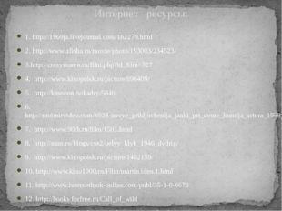 1. http://1969ja.livejournal.com/162279.html 2. http://www.afisha.ru/movie/ph