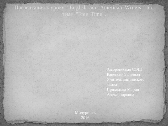 "Презентация к уроку ""English and American Writers"" по теме ""Free Time"". Завор..."