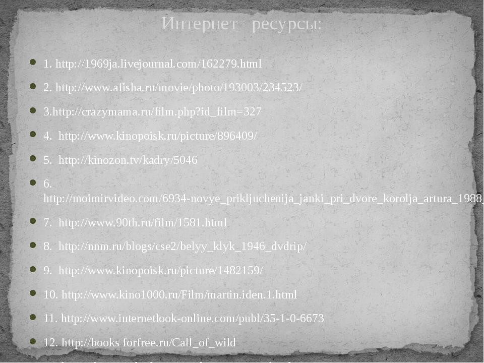 1. http://1969ja.livejournal.com/162279.html 2. http://www.afisha.ru/movie/ph...