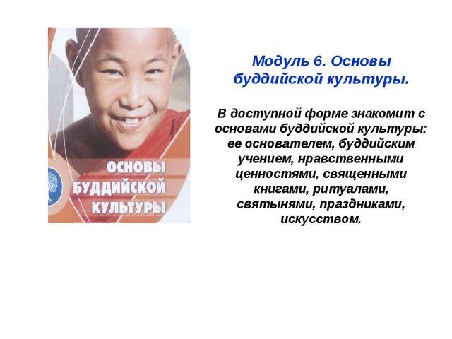 Модуль 6. Основы буддийской культуры. В доступной форме знакомит с основами б...