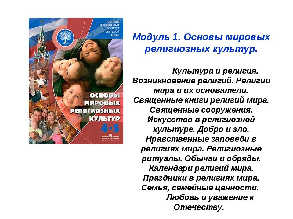 Модуль 1. Основы мировых религиозных культур.   Культура и религи...