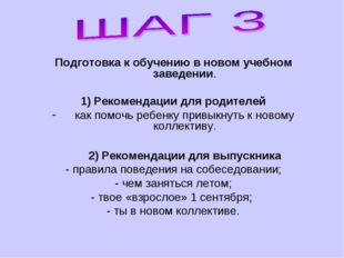 Подготовка к обучению в новом учебном заведении. 1) Рекомендации для родителе