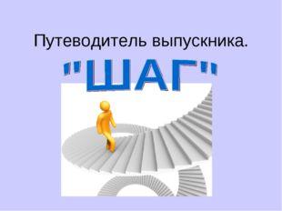 Путеводитель выпускника.