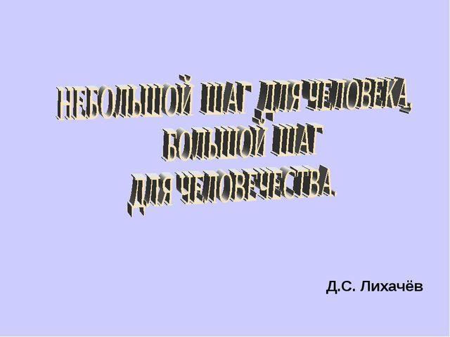 Д.С. Лихачёв