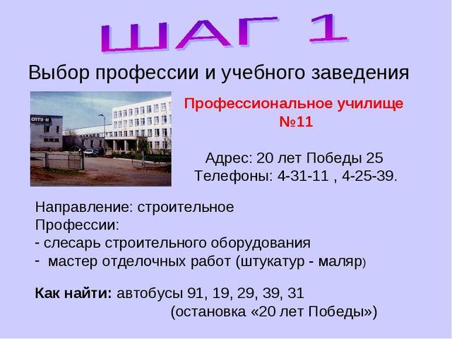 Выбор профессии и учебного заведения Профессиональное училище №11 Адрес: 20 л...