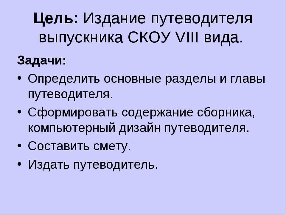 Цель: Издание путеводителя выпускника СКОУ VIII вида. Задачи: Определить осно...