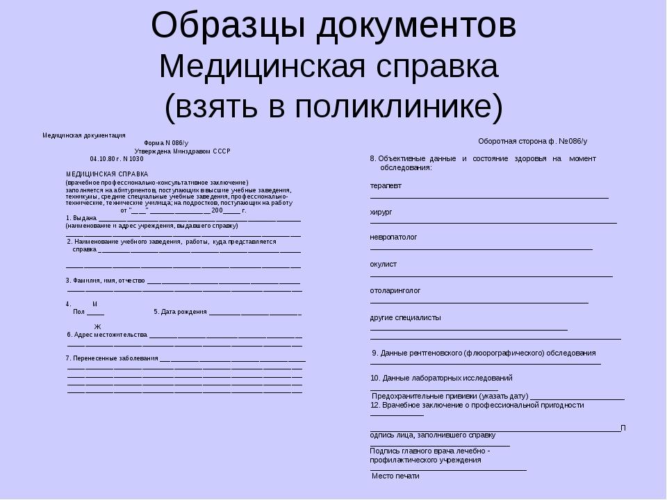 Образцы документов Медицинская справка (взять в поликлинике) Медицинская доку...