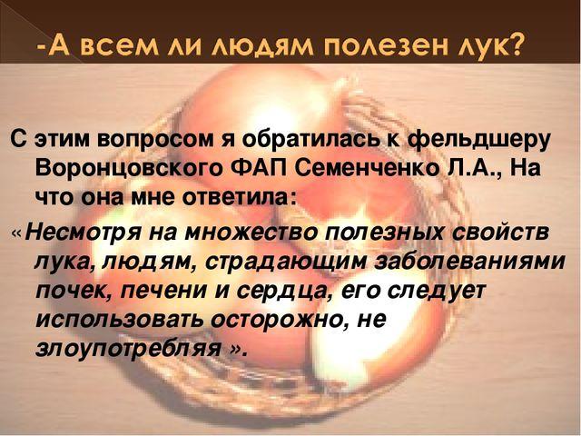 С этим вопросом я обратилась к фельдшеру Воронцовского ФАП Семенченко Л.А., Н...