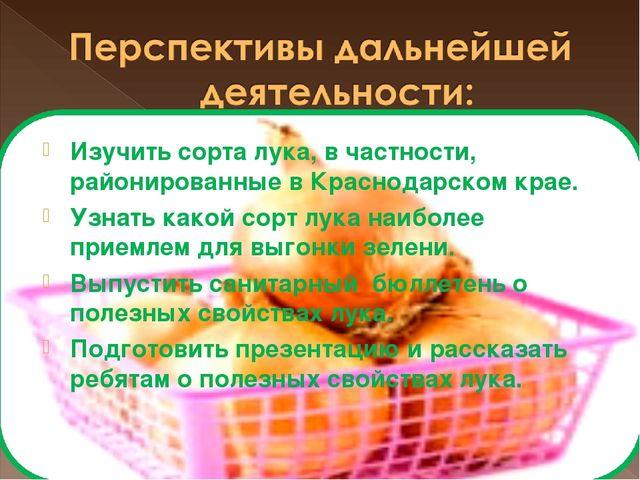 Изучить сорта лука, в частности, районированные в Краснодарском крае. Узнать...