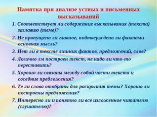 Памятка при анализе устных и письменных высказываний 1. Соответствует ли соде