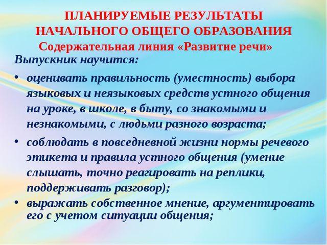 ПЛАНИРУЕМЫЕ РЕЗУЛЬТАТЫ НАЧАЛЬНОГО ОБЩЕГО ОБРАЗОВАНИЯ Содержательная линия «Р...