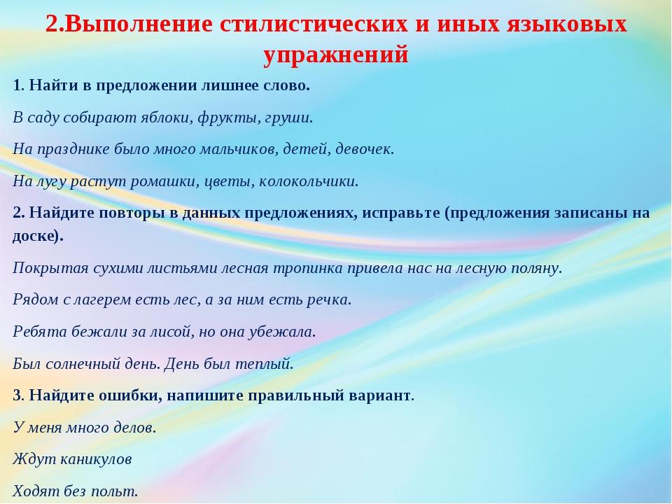 2.Выполнение стилистических и иных языковых упражнений 1. Найти в предложени...