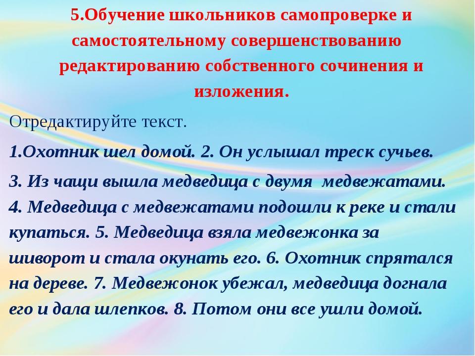 5.Обучение школьников самопроверке и самостоятельному совершенствованию реда...