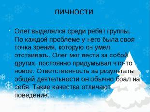 личности Олег выделялся среди ребят группы. По каждой проблеме у него была св