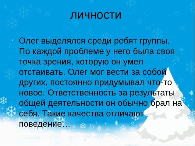 личности Олег выделялся среди ребят группы. По каждой проблеме у него была св...